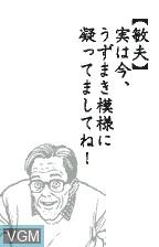 Uzumaki - Denshi Kaiki Hen