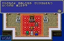 In-game screen of the game Final Fantasy on Bandai WonderSwan