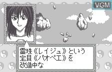 In-game screen of the game Senkaiden - TV Animation Senkaiden Houshin Engi Yori on Bandai WonderSwan