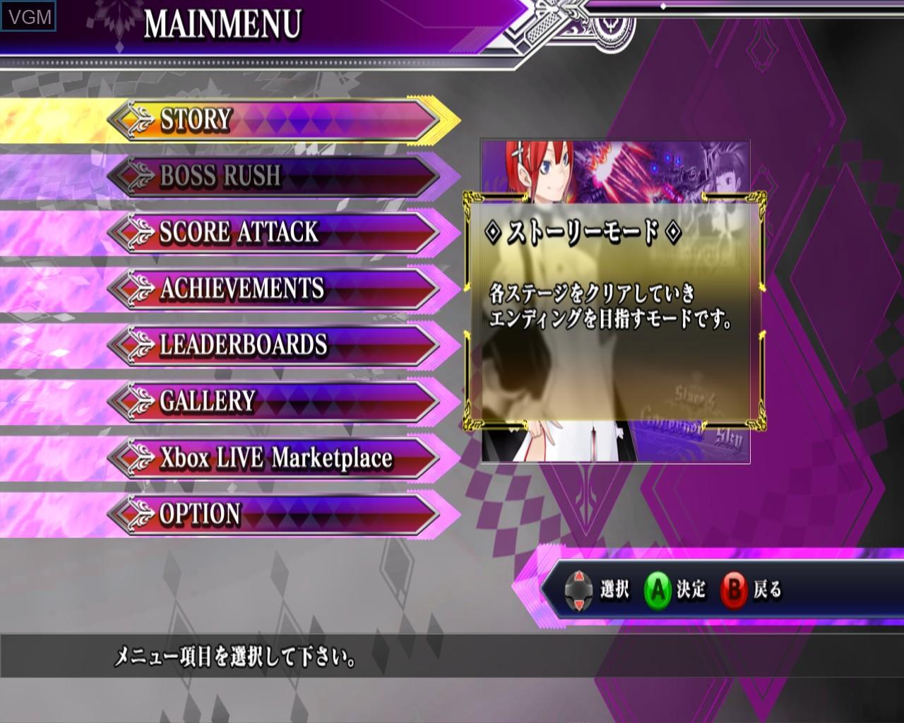 Menu screen of the game Caladrius on Microsoft Xbox 360