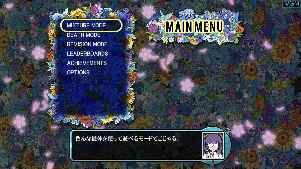 Menu screen of the game Sakura Flamingo Archives on Microsoft Xbox 360