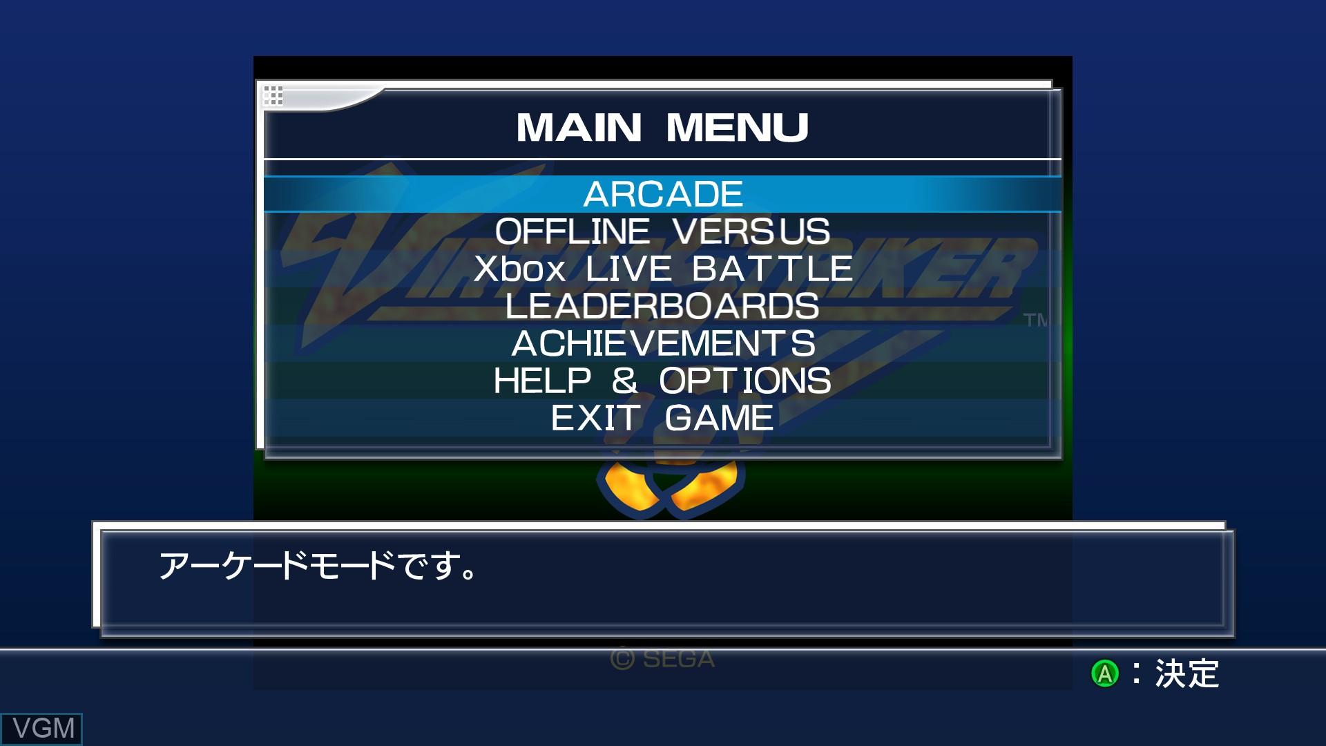 Menu screen of the game Virtua Striker on Microsoft Xbox 360