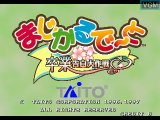 Title screen of the game Magical Date EX - Sotsugyou Kokuhaku Daisakusen on Zinc