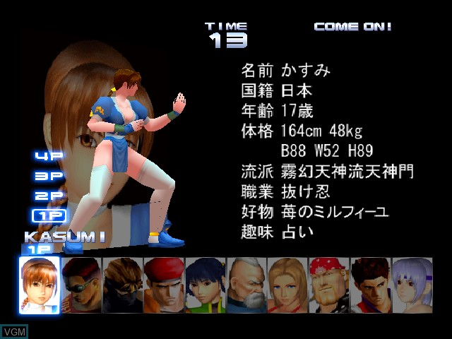 Menu screen of the game Dead or Alive++ on Zinc