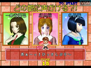 Menu screen of the game Magical Date EX - Sotsugyou Kokuhaku Daisakusen on Zinc